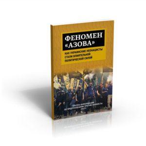 Феномен Азова