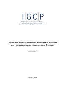 Нарушения прав национальных меньшинств в области получения школьного образования на Украине