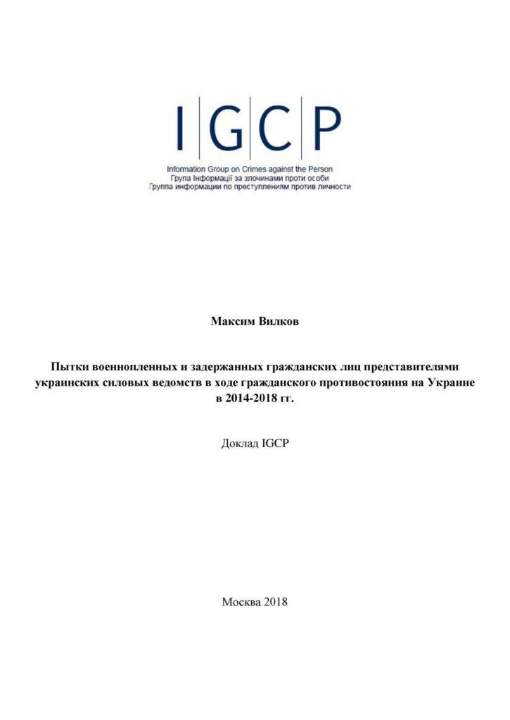 Пытки военнопленных и задержанных гражданских лиц представителями украинских силовых ведомств в ходе гражданского противостояния на Украине в 2014-2018 гг.